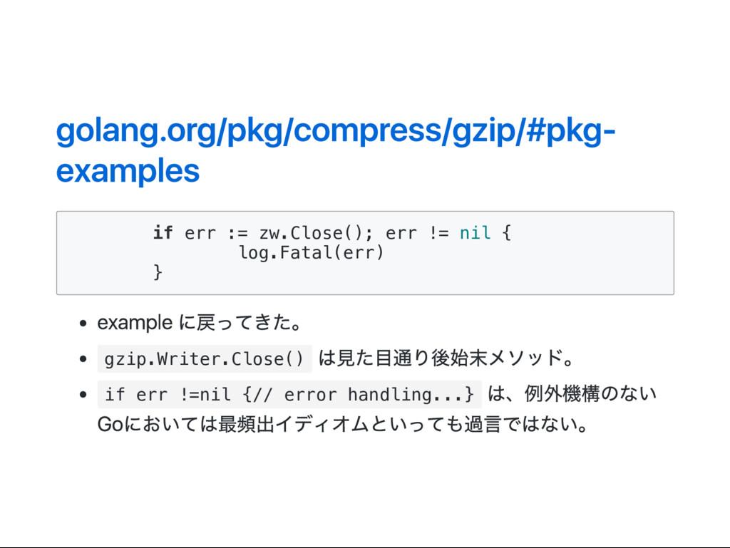 golang.org/pkg/compress/gzip/#pkg‑ examples i f...
