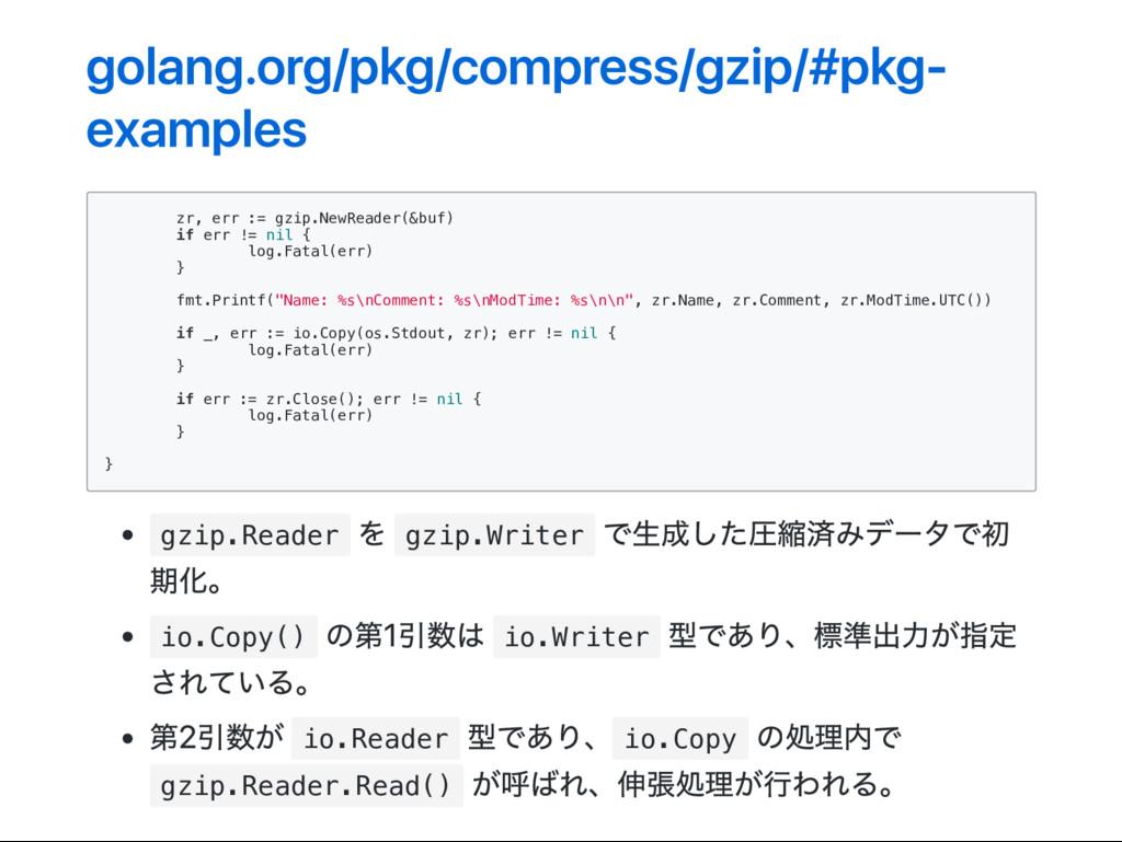 golang.org/pkg/compress/gzip/#pkg‑ examples z r...