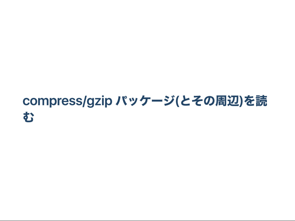 compress/gzip パッケー ジ(とその周辺)を読 む