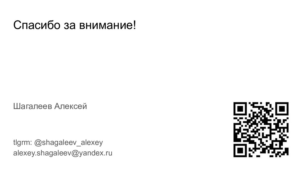 Спасибо за внимание! Шагалеев Алексей tlgrm: @s...