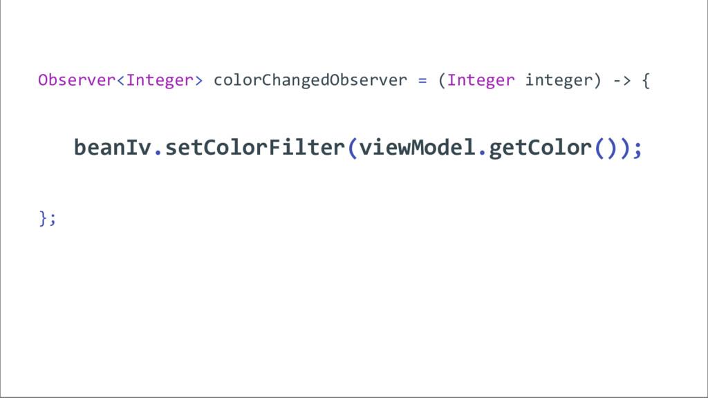 Observer<Integer> colorChangedObserver = (Integ...