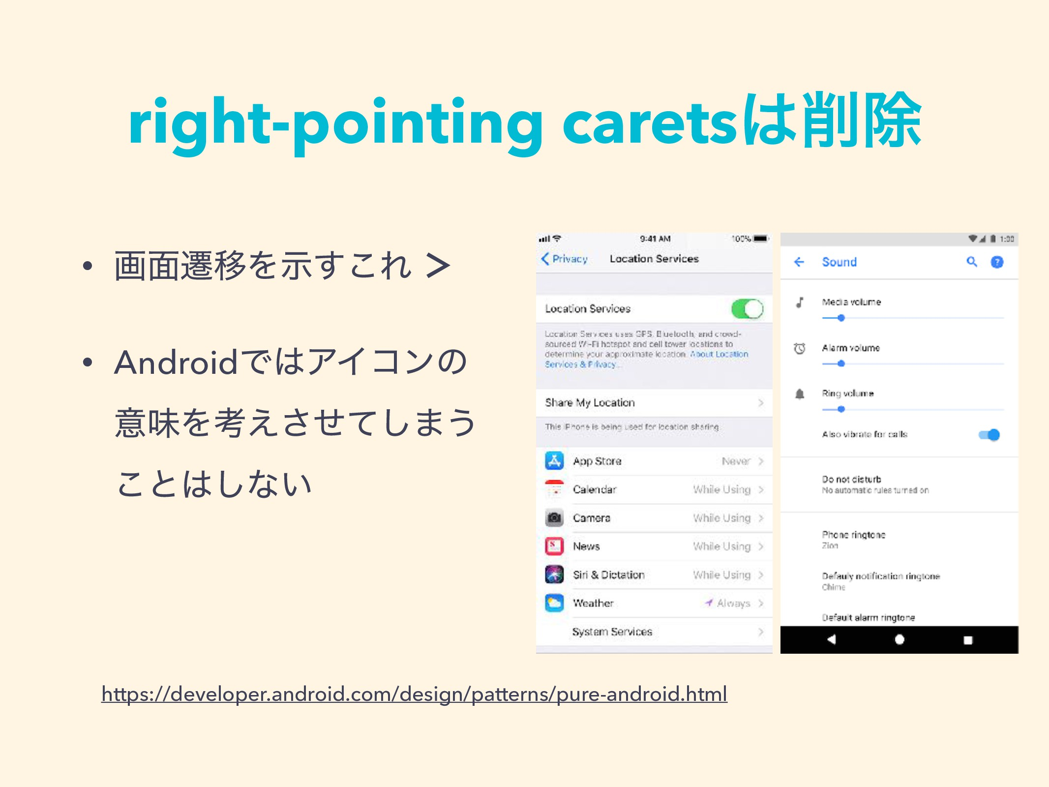 right-pointing caretsআ • ը໘ભҠΛࣔ͢͜Ε ' • Androi...