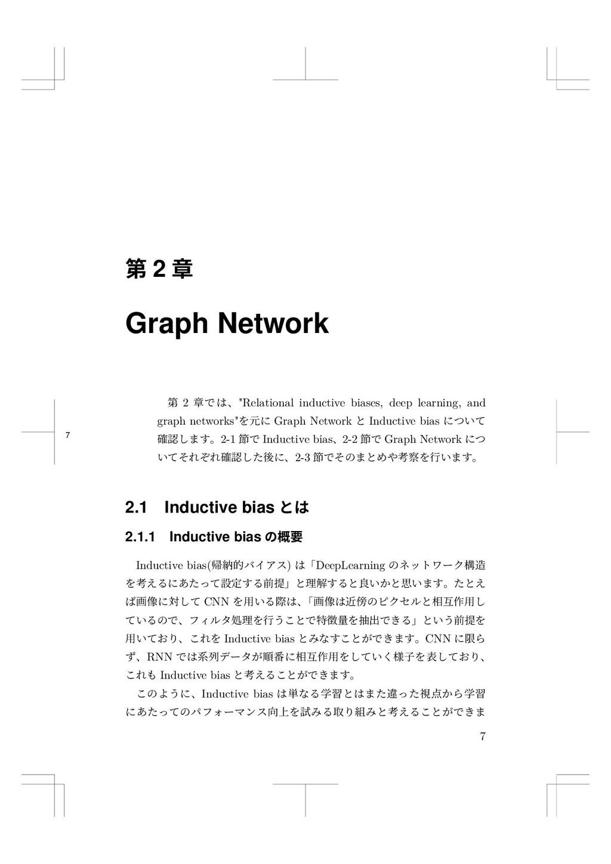 "7 痥 2 畍 Graph Network 睗 2 皹ךעյ""Relational induc..."