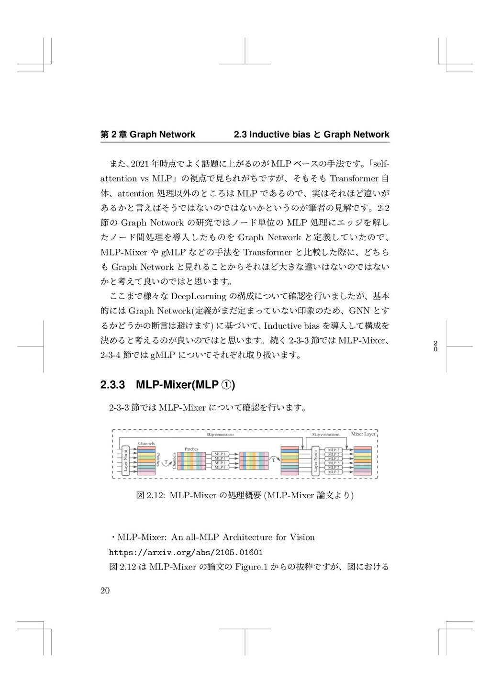 2 0 痥 2 畍 Graph Network 2.3 Inductive bias ה Gr...