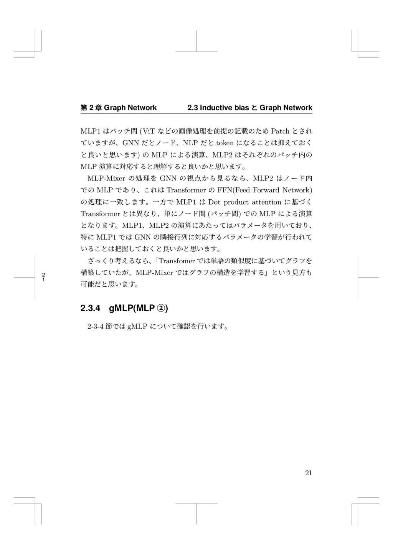 2 1 痥 2 畍 Graph Network 2.3 Inductive bias ה Gr...