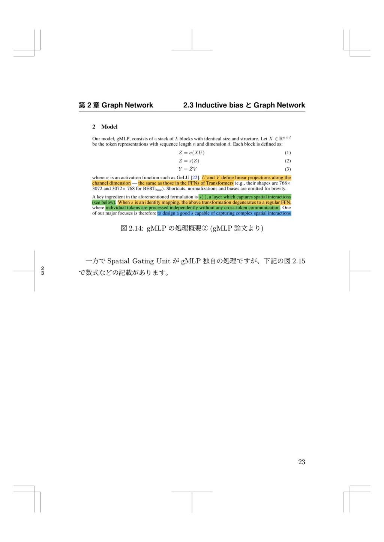2 3 痥 2 畍 Graph Network 2.3 Inductive bias ה Gr...