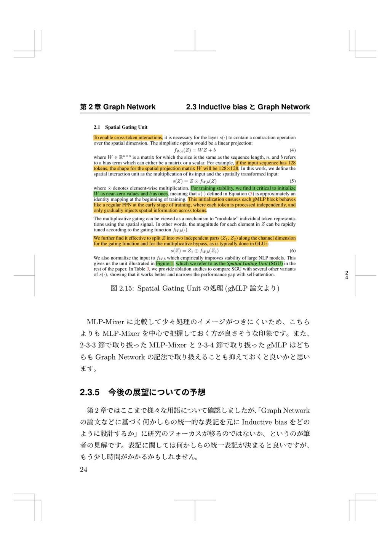 2 4 痥 2 畍 Graph Network 2.3 Inductive bias ה Gr...