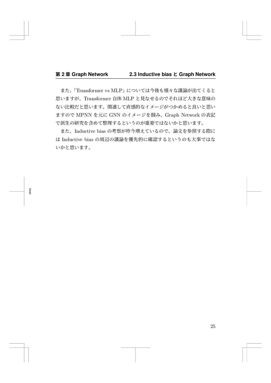 2 5 痥 2 畍 Graph Network 2.3 Inductive bias ה Gr...