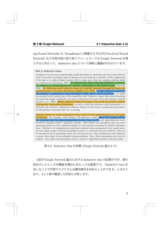 9 痥 2 畍 Graph Network 2.1 Inductive bias הכ ing...