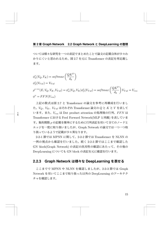 1 5 痥 2 畍 Graph Network 2.2 Graph Network ה Dee...
