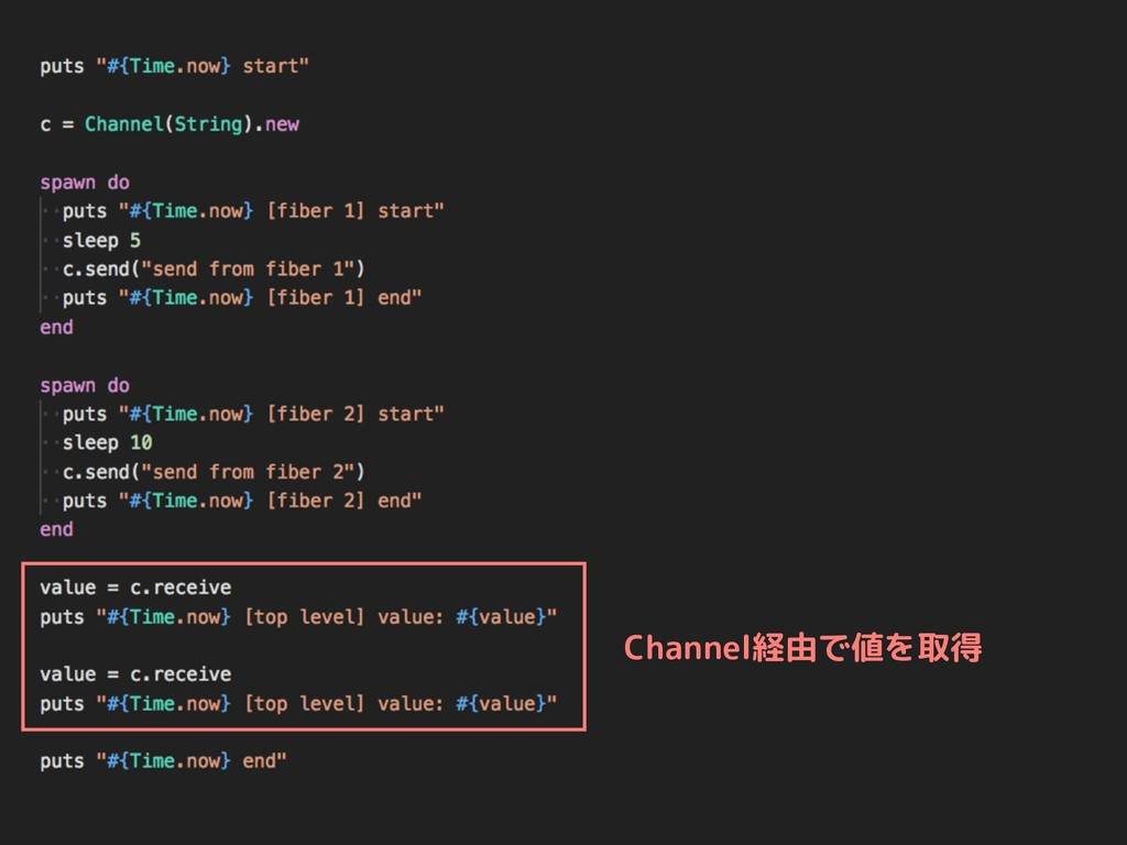 Channel経由で値を取得