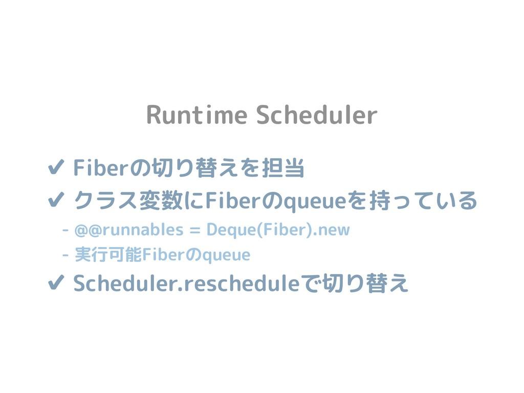 Runtime Scheduler ✔ Fiberの切り替えを担当 ✔ クラス変数にFibe...