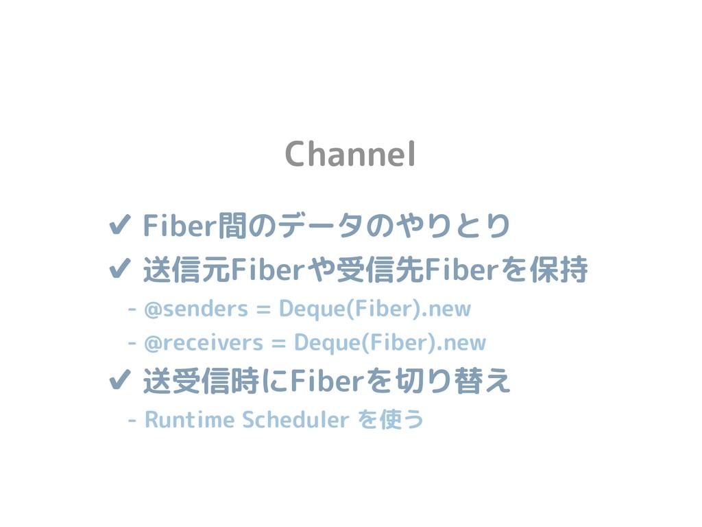 Channel ✔ Fiber間のデータのやりとり ✔ 送信元Fiberや受信先Fiberを...