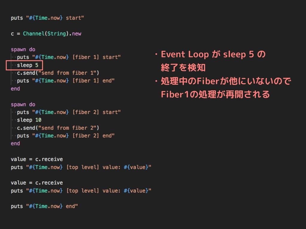 ・Event Loop が sleep 5 の  終了を検知 ・処理中のFiberが他にいない...