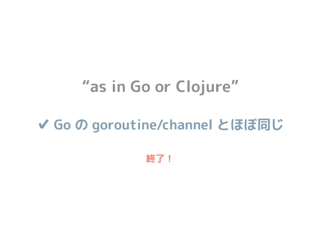 """""""as in Go or Clojure"""" ✔ Go の goroutine/channel ..."""