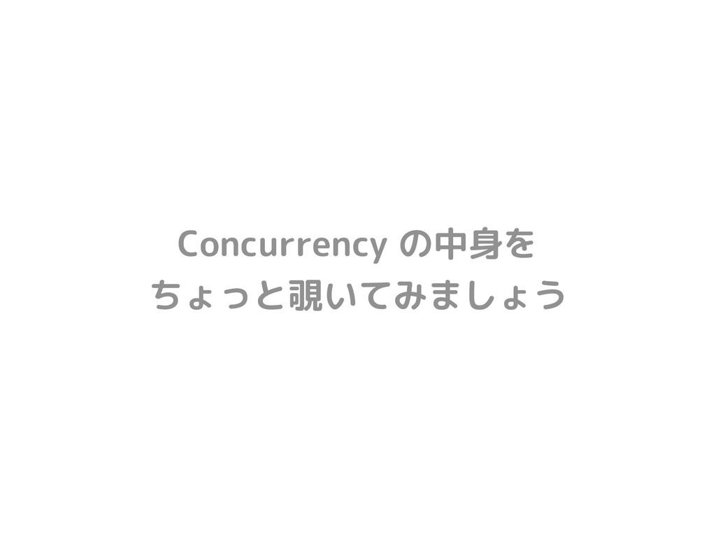 Concurrency の中身を ちょっと覗いてみましょう