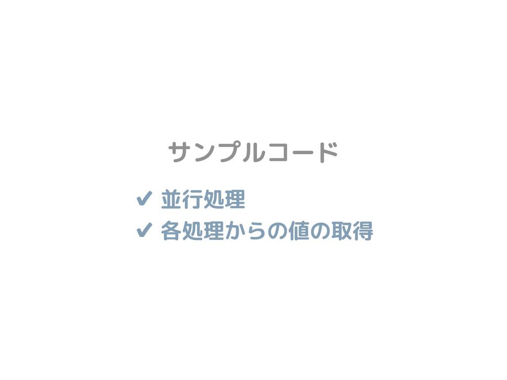 サンプルコード ✔ 並行処理 ✔ 各処理からの値の取得