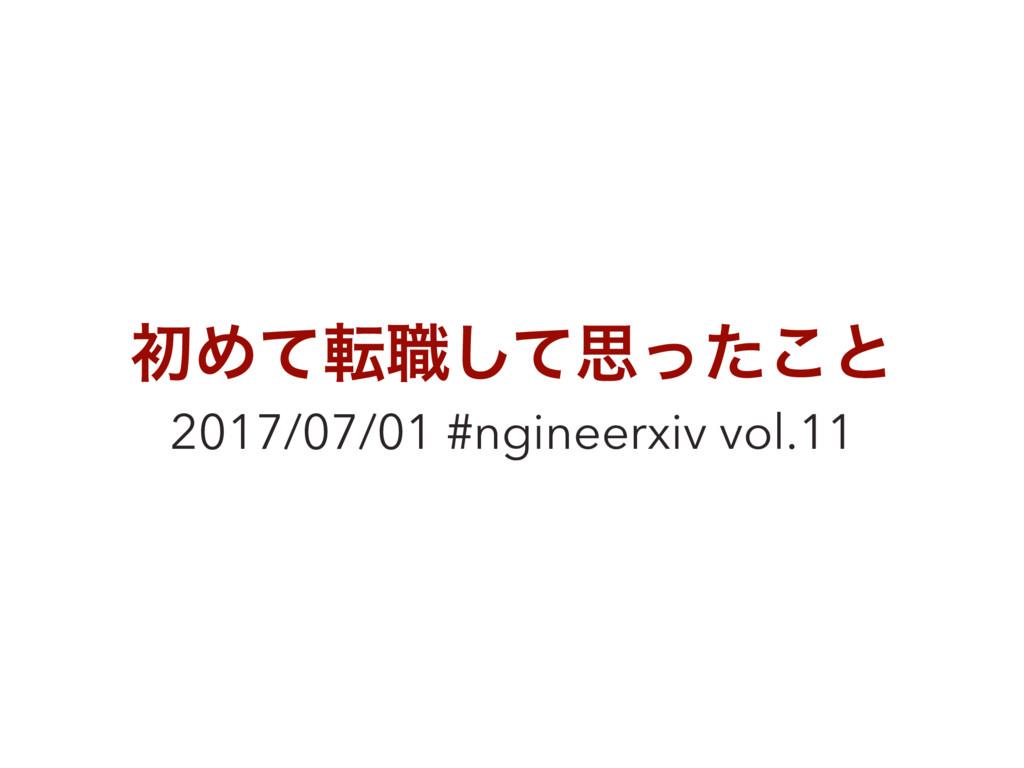 ॳΊͯస৬ͯ͠ࢥͬͨ͜ͱ 2017/07/01 #ngineerxiv vol.11