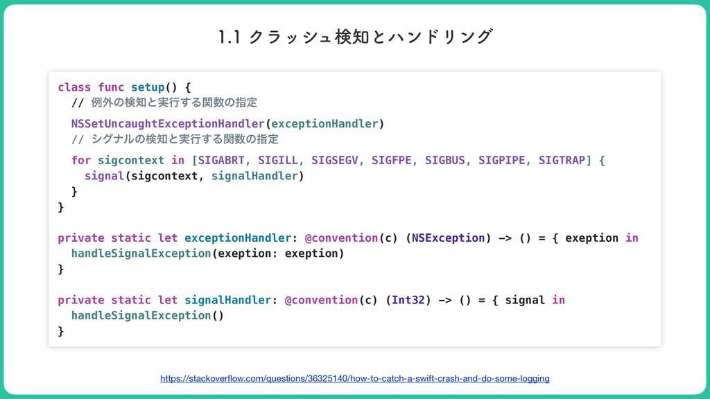 ΫϥογϡݕͱϋϯυϦϯά class func setup() {   // ྫ֎...