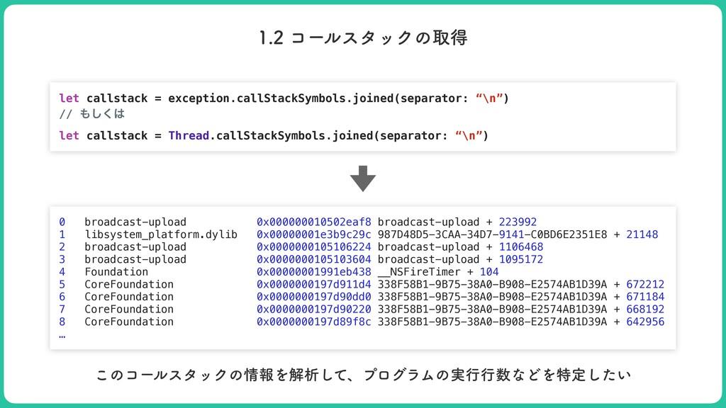 ίʔϧελοΫͷऔಘ let callstack = exception.callSt...