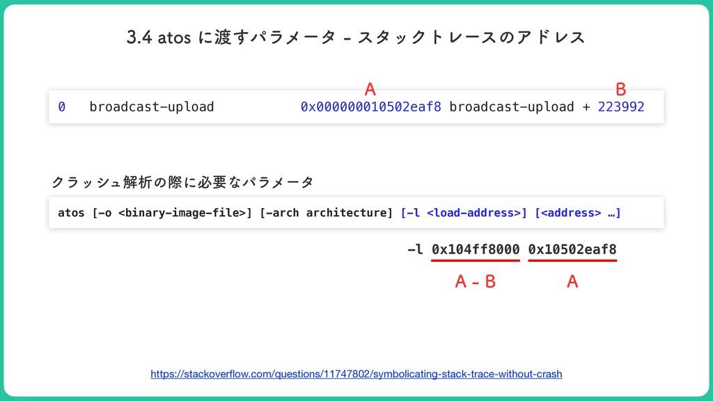 atos [-o <binary-image-file>] [-arch architectu...
