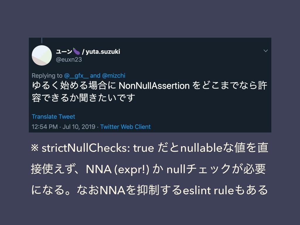 ※ strictNullChecks: true ͩͱnullableͳΛ ͑ͣɺNN...