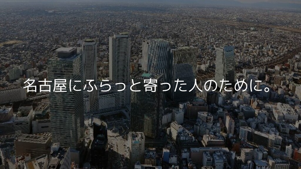 名古屋にふらっと寄った人のために。