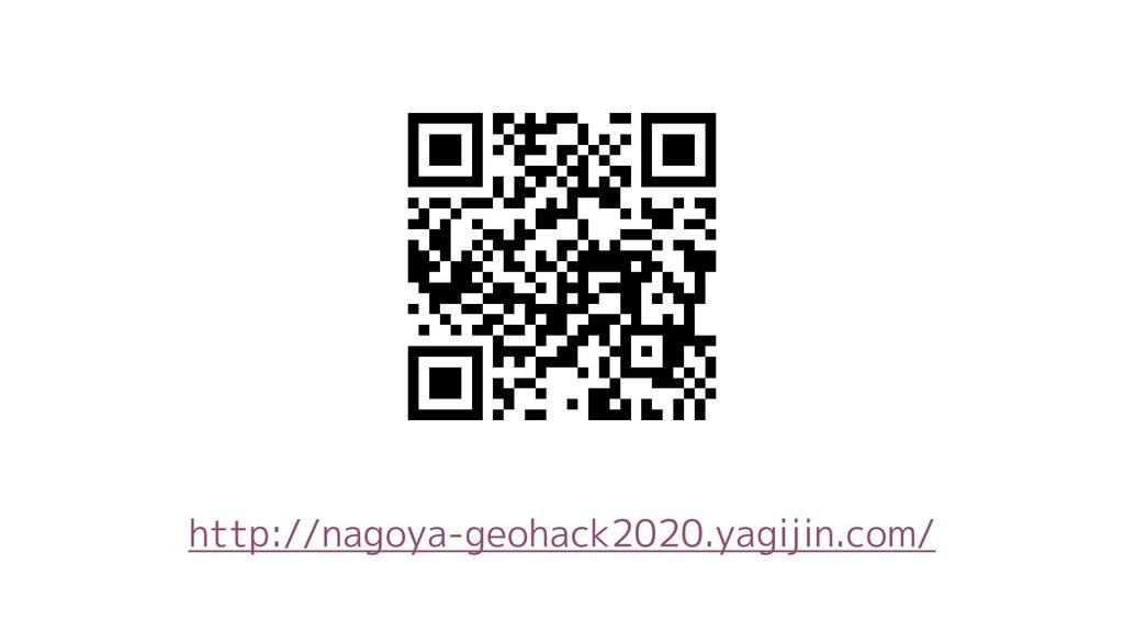http://nagoya-geohack2020.yagijin.com/