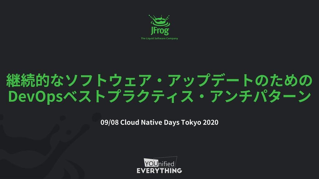 DevOps 09/08 Cloud Native Days Tokyo 2020