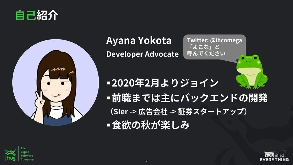 Ayana Yokota Developer Advocate §2020 2 § SIer ...