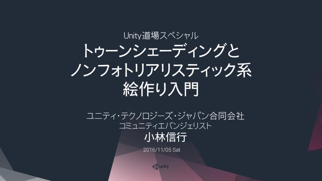Unity道場スペシャル トゥーンシェーディングと ノンフォトリアリスティック系 絵作り入門...