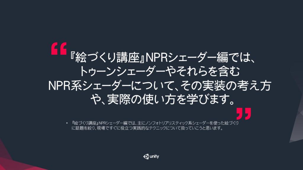 『絵づくり講座』NPRシェーダー編では、 トゥーンシェーダーやそれらを含む NPR系シェーダー...