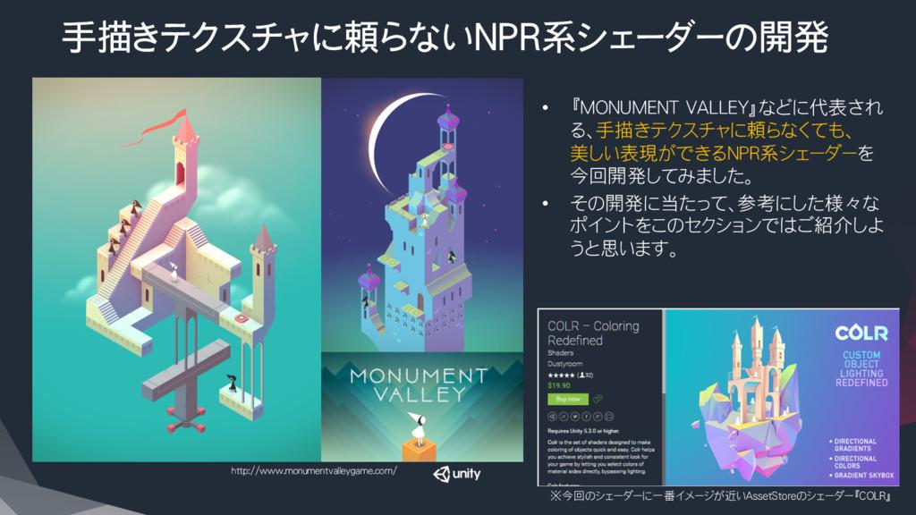 手描きテクスチャに頼らないNPR系シェーダーの開発 • 『MONUMENT VALLEY』...