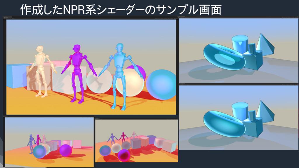 作成したNPR系シェーダーのサンプル画面