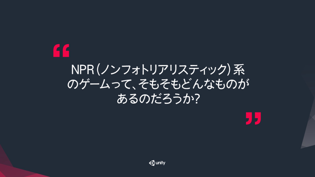 NPR(ノンフォトリアリスティック)系 のゲームって、そもそもどんなものが あるのだろうか?