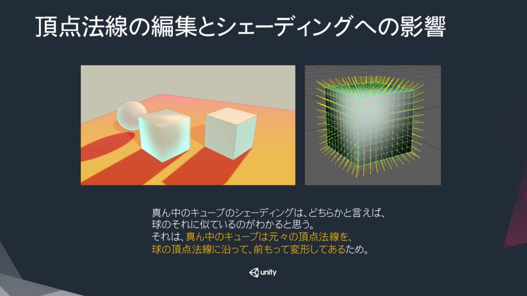 頂点法線の編集とシェーディングへの影響 真ん中のキューブのシェーディングは、どちらかと言えば...