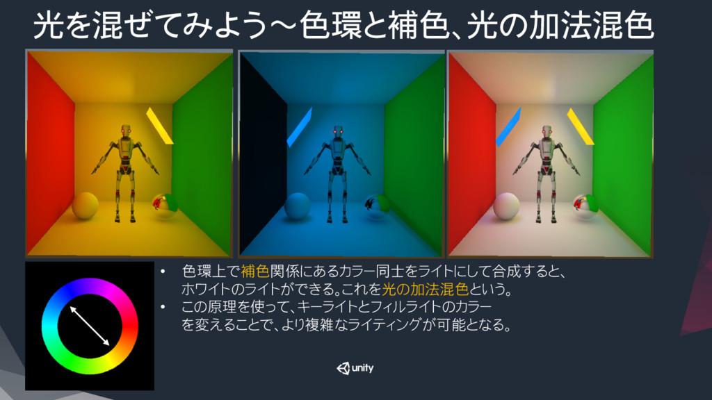 光を混ぜてみよう~色環と補色、光の加法混色 • 色環上で補色関係にあるカラー同士をライトに...