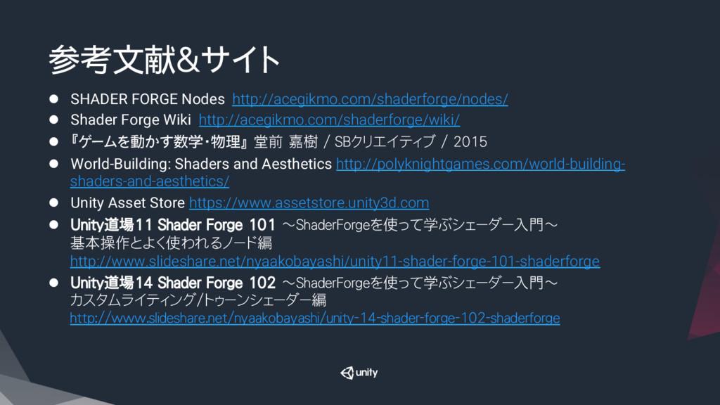 参考文献&サイト l SHADER FORGE Nodes http://acegikm...