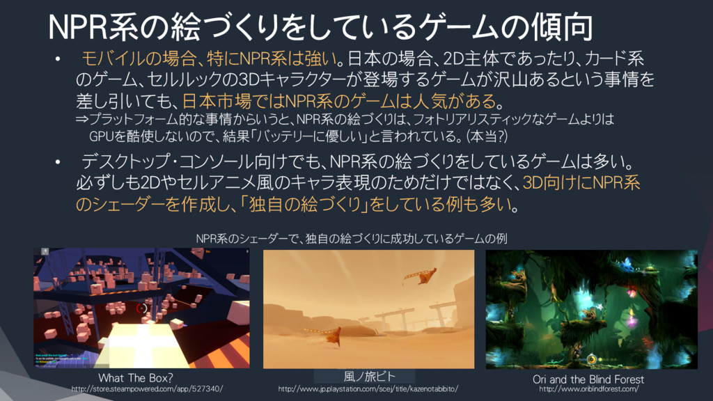 NPR系の絵づくりをしているゲームの傾向 • モバイルの場合、特にNPR系は強い。日本の場...