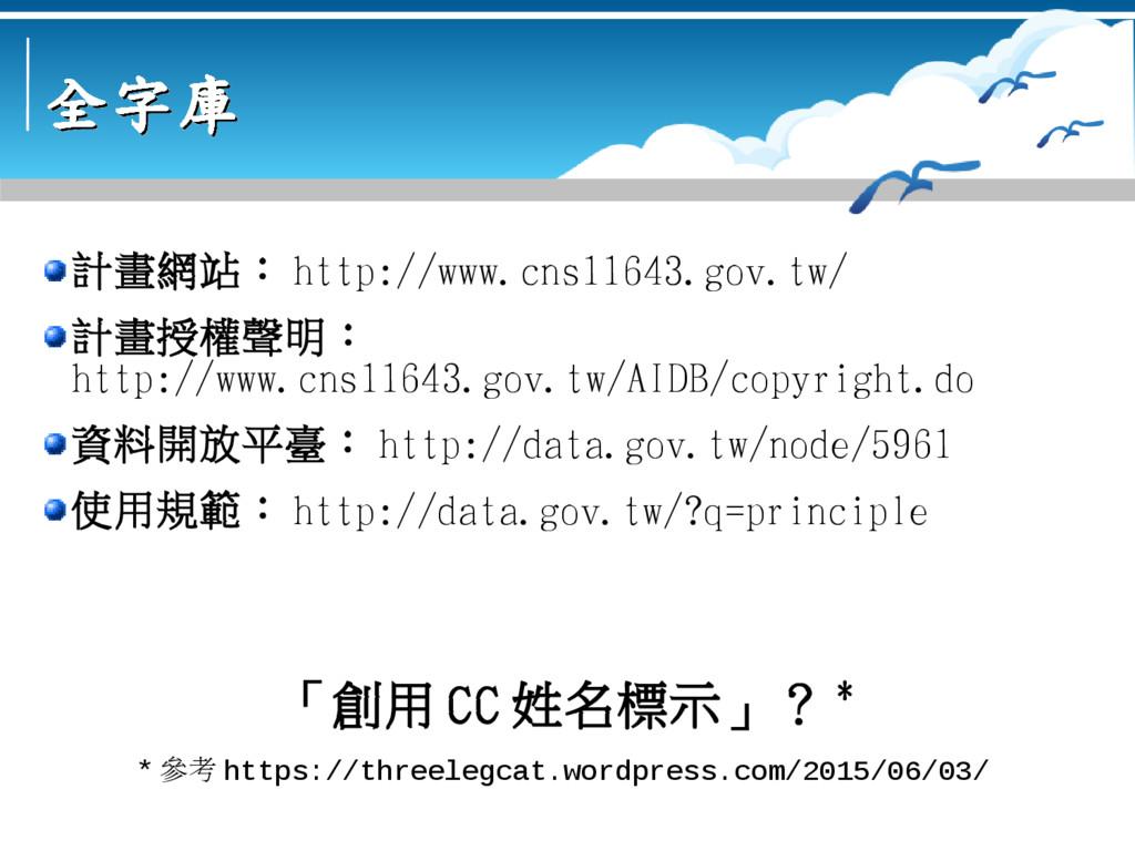 全字庫 全字庫 計畫網站: http://www.cns11643.gov.tw/ 計畫授權聲...