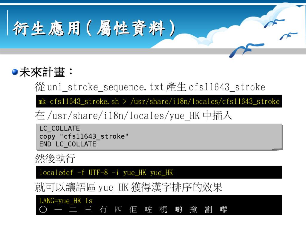衍生應用 衍生應用 ( ( 屬性資料 屬性資料 ) ) 未來計畫: 從 uni_stroke_...