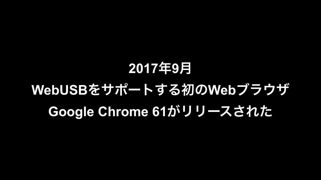 20179݄ WebUSBΛαϙʔτ͢ΔॳͷWebϒϥβ Google Chrome 61...