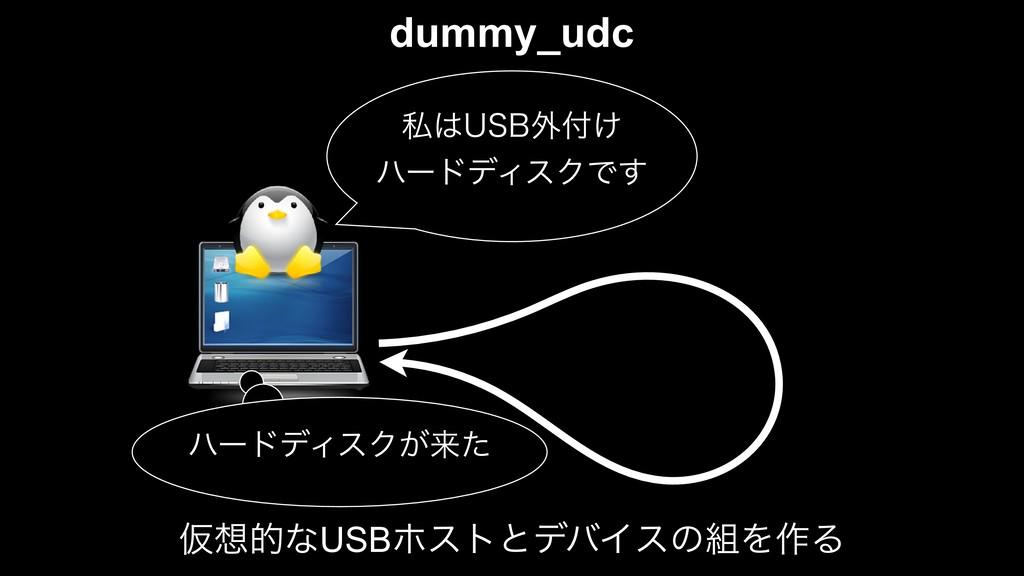 dummy_udc ϋʔυσΟεΫ͕དྷͨ ԾతͳUSBϗετͱσόΠεͷΛ࡞Δ ࢲ64#...