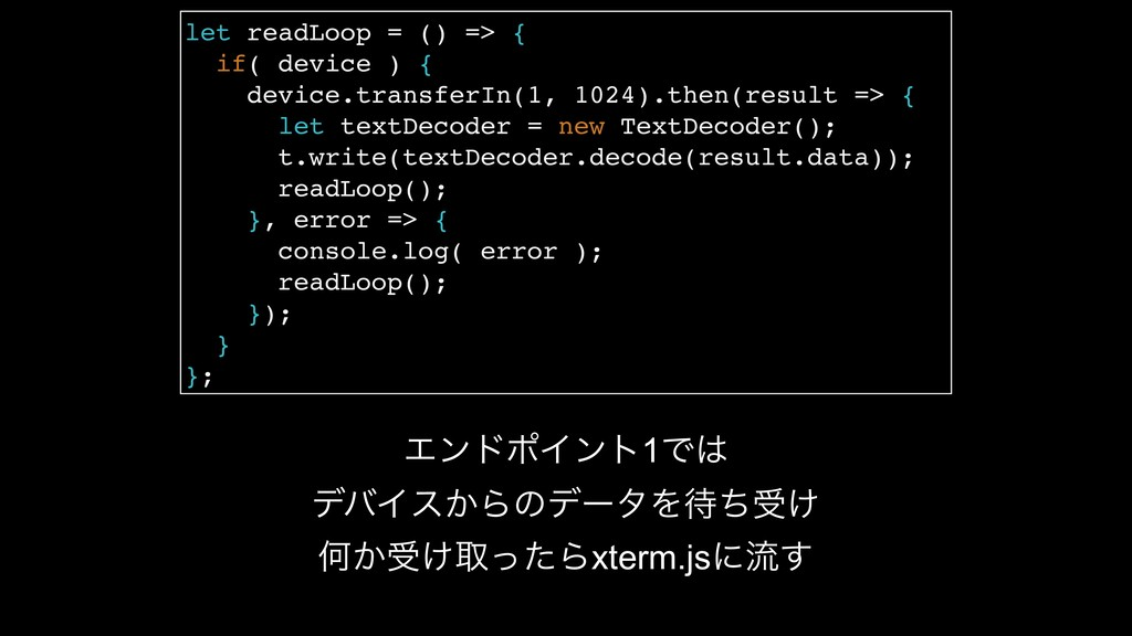 let readLoop = () => { if( device ) { device.tr...