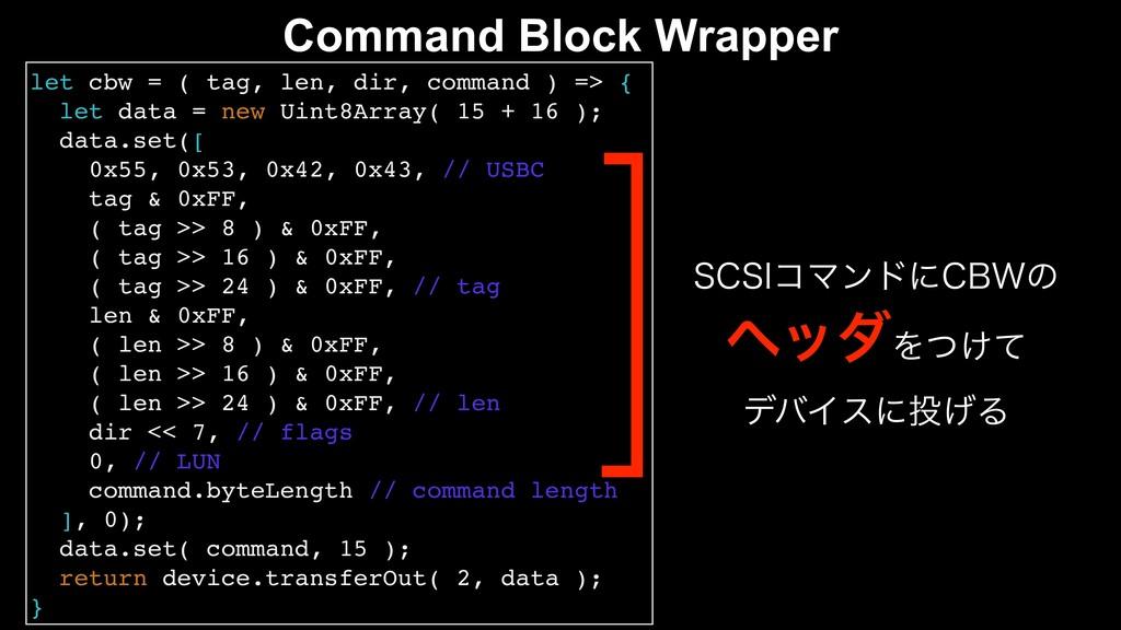 Command Block Wrapper let cbw = ( tag, len, dir...