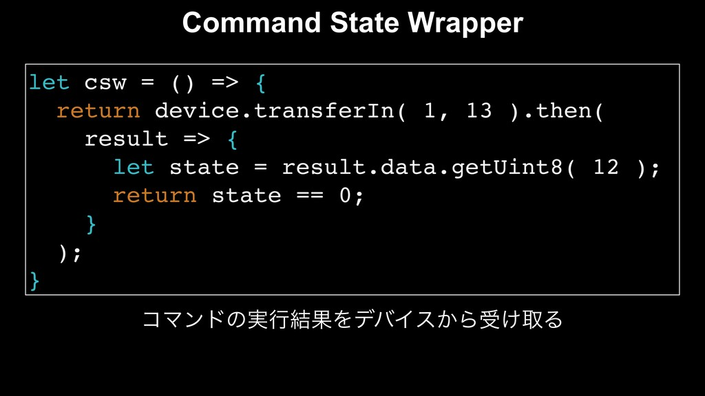 Command State Wrapper let csw = () => { return ...