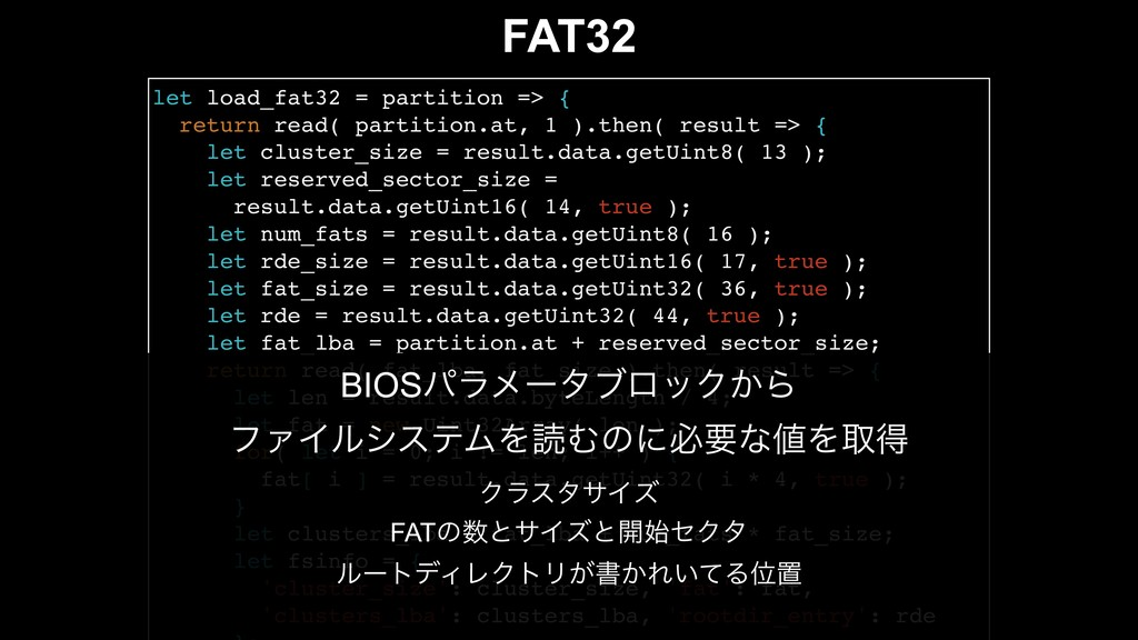 FAT32 let load_fat32 = partition => { return re...