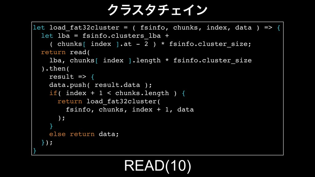 let load_fat32cluster = ( fsinfo, chunks, index...