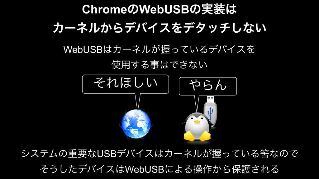 ChromeͷWebUSBͷ࣮ Χʔωϧ͔ΒσόΠεΛσλον͠ͳ͍ WebUSBΧʔω...