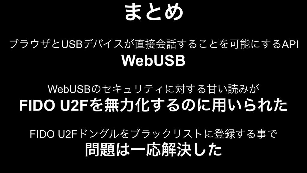 ·ͱΊ ϒϥβͱUSBσόΠε͕ձ͢Δ͜ͱΛՄʹ͢ΔAPI WebUSB WebUS...